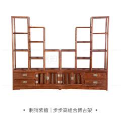 柜架|刺猬紫檀  步步高组合博古架