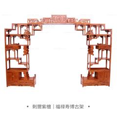柜架|刺猬紫檀  福禄寿博古架