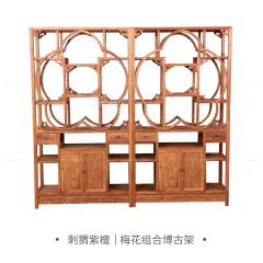 柜架|刺猬紫檀  梅花组合博古架