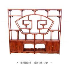 柜架|刺猬紫檀  扇形博古架