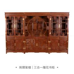 柜架|刺猬紫檀 三合一雕花书柜