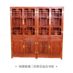 柜架|刺猬紫檀 四季花组合书柜