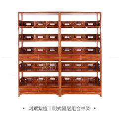 柜架|刺猬紫檀  明式隔层组合书架