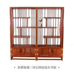 柜架|刺猬紫檀  祥云隔层组合书架