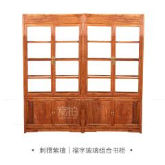 柜架|刺猬紫檀 福字玻璃组合书柜