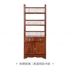 柜架|刺猬紫檀  素面隔层书架