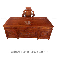 桌台|刺猬紫檀  山水雕花办公桌三件套