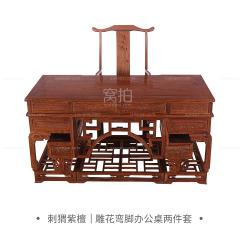 桌台|刺猬紫檀  雕花弯脚办公桌两件套 办公桌尺寸改成1.98米