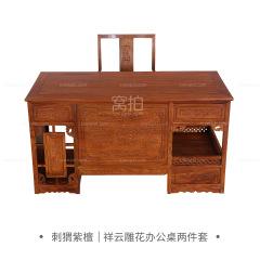桌台|刺猬紫檀  祥云雕花办公桌两件套