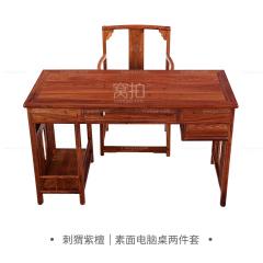 桌台|刺猬紫檀  素面电脑桌两件套
