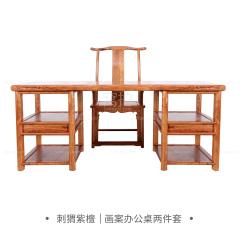 桌台|刺猬紫檀  画案办公桌两件套