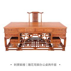 桌台|刺猬紫檀  雕花弯脚办公桌两件套180