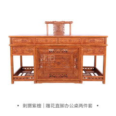 桌台|刺猬紫檀  雕花直脚办公桌两件套158