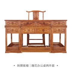 桌台|刺猬紫檀  雕花办公桌两件套158