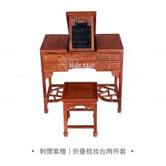 桌台|刺猬紫檀  折叠梳妆台两件套