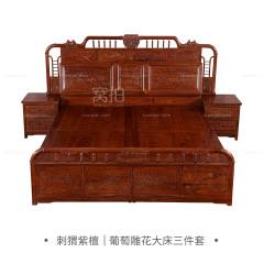 床榻|刺猬紫檀  葡萄雕花大床三件套