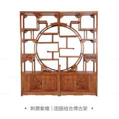 柜架|刺猬紫檀  团圆组合博古架 A1