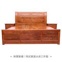 床榻|刺猬紫檀  明式素面大床三件套 祥云大床