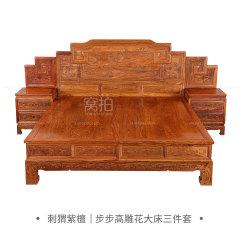 床榻|刺猬紫檀  步步高雕花大床三件套