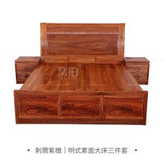 床榻|刺猬紫檀  明式素面大床三件套