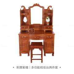 桌台|刺猬紫檀  多功能梳妆台两件套