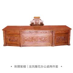 桌台|刺猬紫檀  龙凤雕花办公桌两件套