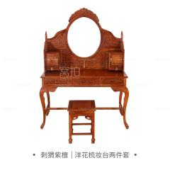 桌台|刺猬紫檀  洋花梳妆台两件套  A3