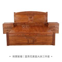 床榻|刺猬紫檀  富贵花素面大床三件套