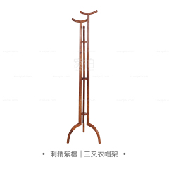 柜架|刺猬紫檀  三叉衣帽架