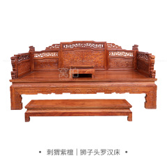 床榻|刺猬紫檀  狮子头罗汉床