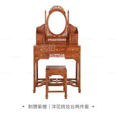 桌台|刺猬紫檀  洋花梳妆台两件套  B1