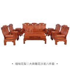 沙发|缅甸花梨  大奔雕花沙发八件套