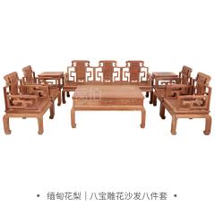 沙发|缅甸花梨 八宝雕花沙发八件套