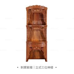 柜架|刺猬紫檀  立式三位神楼