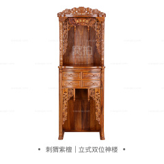 柜架|刺猬紫檀  立式双位神楼  B1款