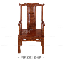 坐具|刺猬紫檀  官帽椅 B1款