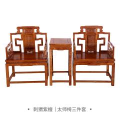 坐具|刺猬紫檀  太师椅三件套