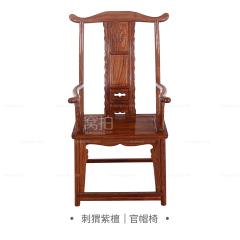 坐具|刺猬紫檀  官帽椅 A2款