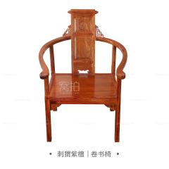 坐具|刺猬紫檀  文福椅