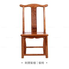 坐具|刺猬紫檀  小小官帽餐椅