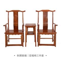 坐具|刺猬紫檀  官帽椅三件套