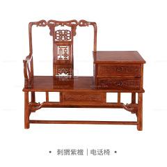 坐具|刺猬紫檀  电话椅