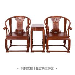 坐具|刺猬紫檀  皇宫椅三件套  A2