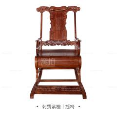 坐具|刺猬紫檀  摇椅
