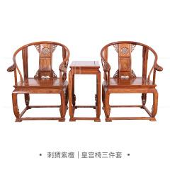 坐具|刺猬紫檀  皇宫椅三件套 A1