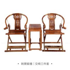 坐具|刺猬紫檀  交椅三件套