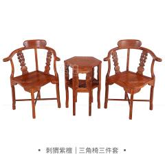 坐具|刺猬紫檀  三角椅三件套