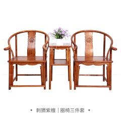 坐具|刺猬紫檀  圈椅三件套