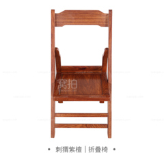 坐具|刺猬紫檀  折叠椅