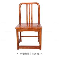 坐具|刺猬紫檀  刘备椅